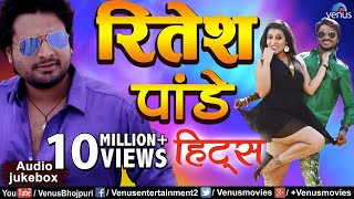Ritesh Pandey    Bhojpuri Songs Pradeep Pandey Chintu Bhojpuri Hits - Audio Jukebox.mp3
