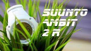 Полный обзор Suunto Ambit 2 R - специальных часов для бега с GPS-навигацией.