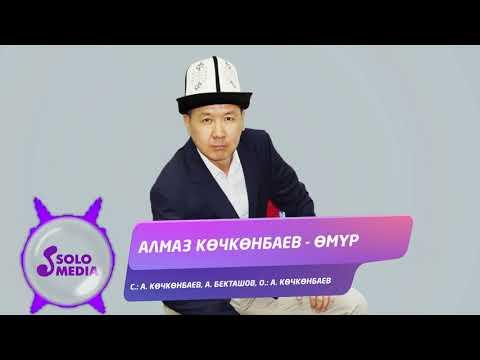 Алмаз Кочконбаев - Омур