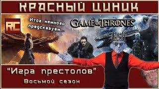 «Игра престолов» - Сезон 8. Обзор «Красного Циника»