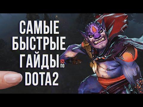 видео: Самый быстрый гайд - lion/demon biatch dota 2