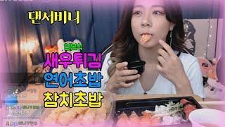 [BJ비니]  방송중 먹방영상 ♥  새우튀김+연어,참치…
