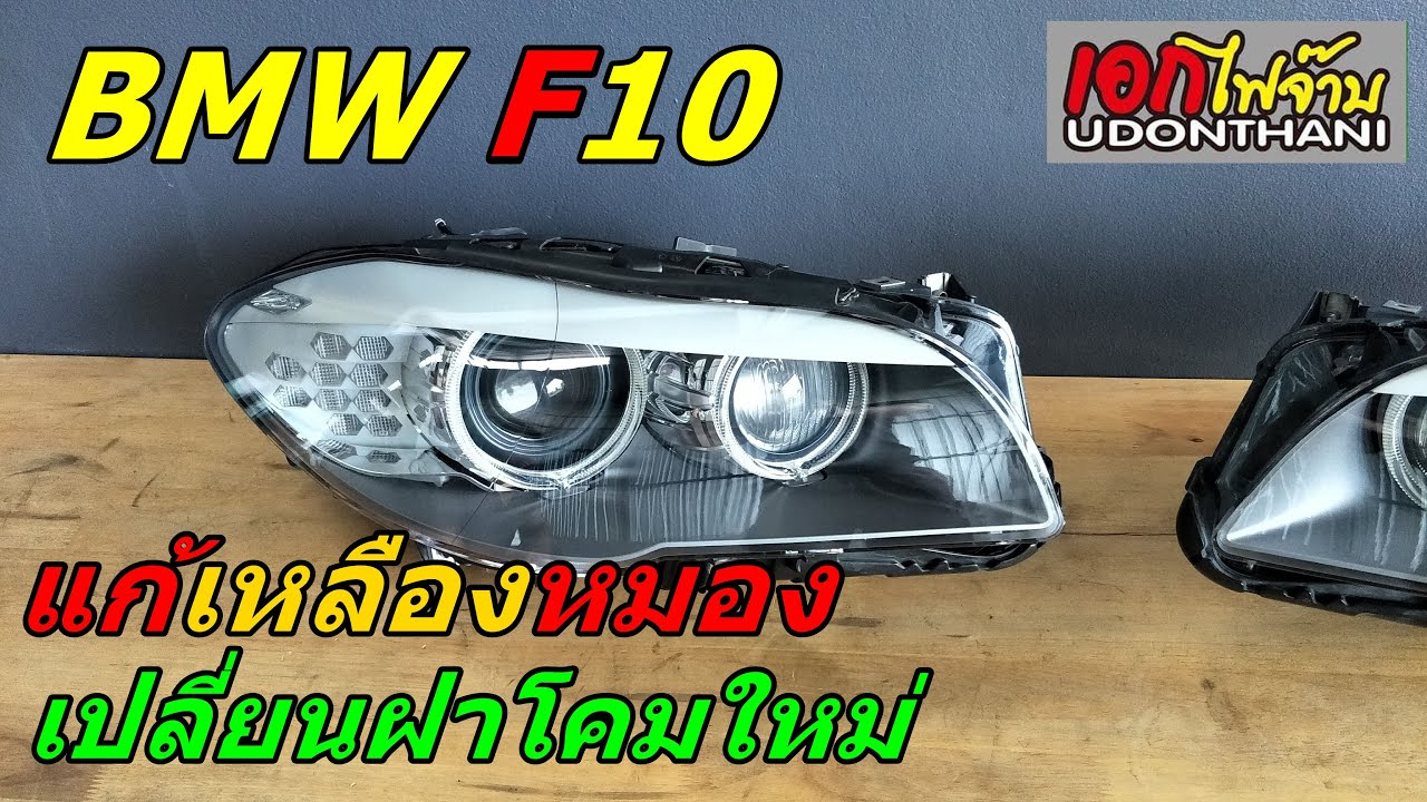 Bmw series 5 F10 แก้โคมเหลืองหมอง แตกลายงา เปลี่ยนฝาโคมใหม่ เอกไฟจ๊าบ UD