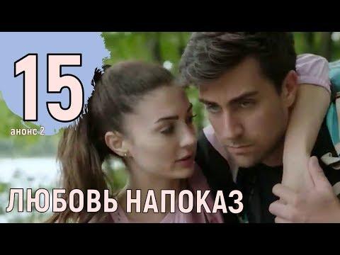 """""""Любовь напоказ 15 серия"""" на русском языке, турецкий сериал, анонс 2, озет серии"""