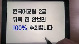 한국어교원자격증2급 2021년도부터는 이렇게 준비하셔야…