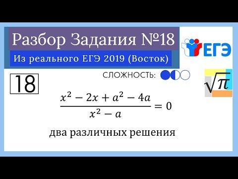 Разбор Задачи №18 из Реaльного ЕГЭ 2019 (Восток)