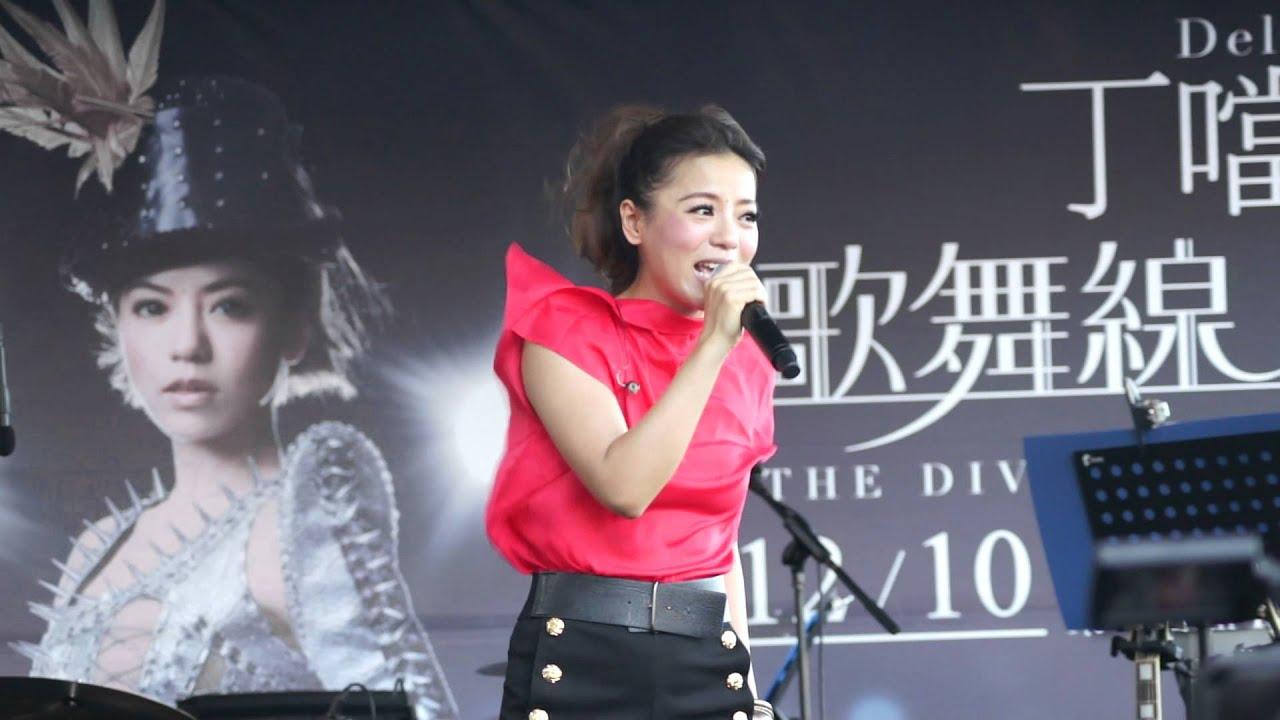 丁噹 20111106b 平凡相依 - YouTube
