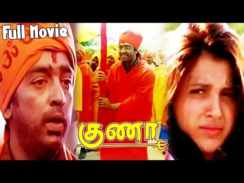 Gunaa Tamil Movie Hd| Tamil Super Hit Movie Full Hd| Kamalhassan, Rekha, Roshini