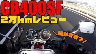 CB400SF インプレ