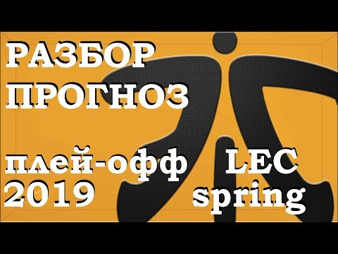 ПРОГНОЗ ПЛЕЙ-ОФФ | ЧЕМПИОНАТ ЕВРОПЫ ЛИГА ЛЕГЕНД | LEC 2019 League of Legends | от Виви thumbnail