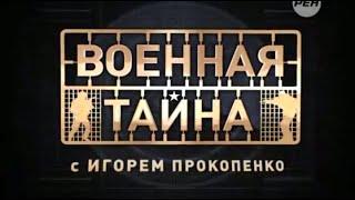 Военная тайна  'Крым  Возвращение домой' 22 03 2014 1 часть