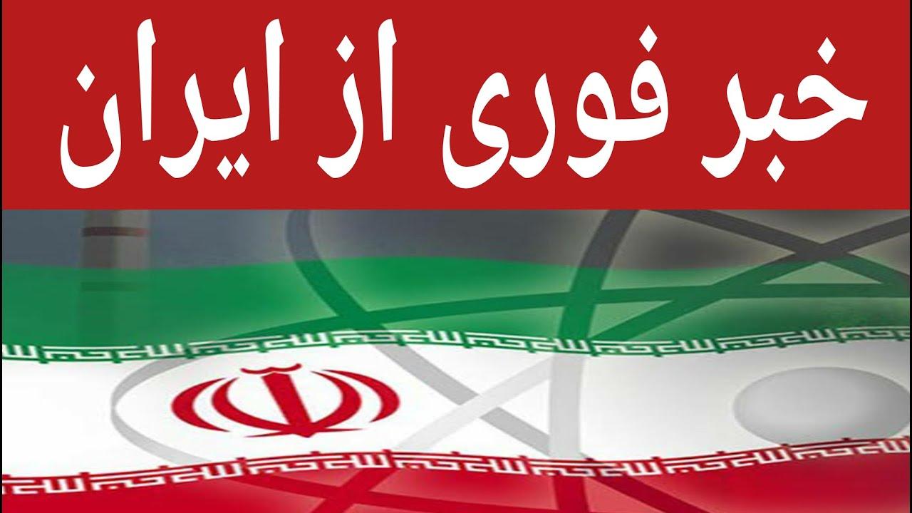 اخبار فوری و مهم روز ایران و جهان - YouTube