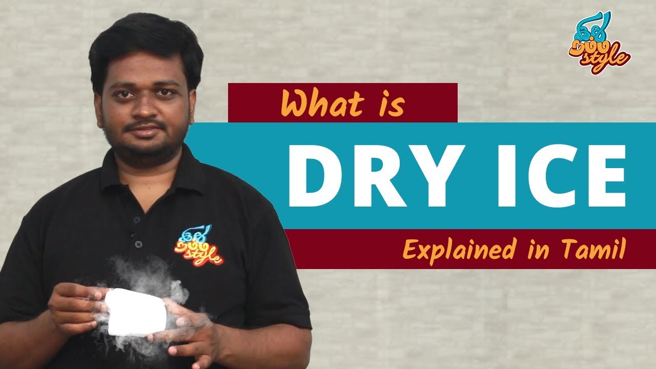 Dry-ice explained in Tamil