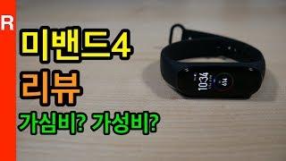 미밴드4 리뷰[Mi Band4 Review]