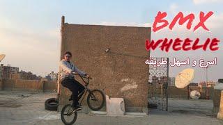 BMX Wheelieازاي ترفع حصان بالدراجة بي ام اكس في اسرع وقت