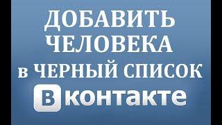 Как добавить в черный список в ВК (Вконтакте)
