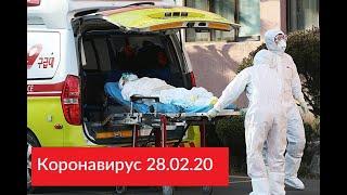 Коронавирус Новости сегодня 28 февраля 28 02 2020 Последние новости о вирусе из Китая. Стрельба США