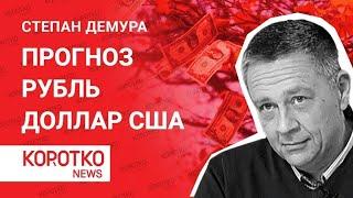 Демура — курс доллара и курс рубля Инвестиции финансы Степан Демура прогноз курс доллара на сегодня