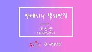 [도봉문화예술장터]방예리의 캘리맛집_조진경