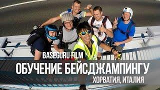 Обучение бейсджампингу в Хорватии и Италии, школа Baseguru