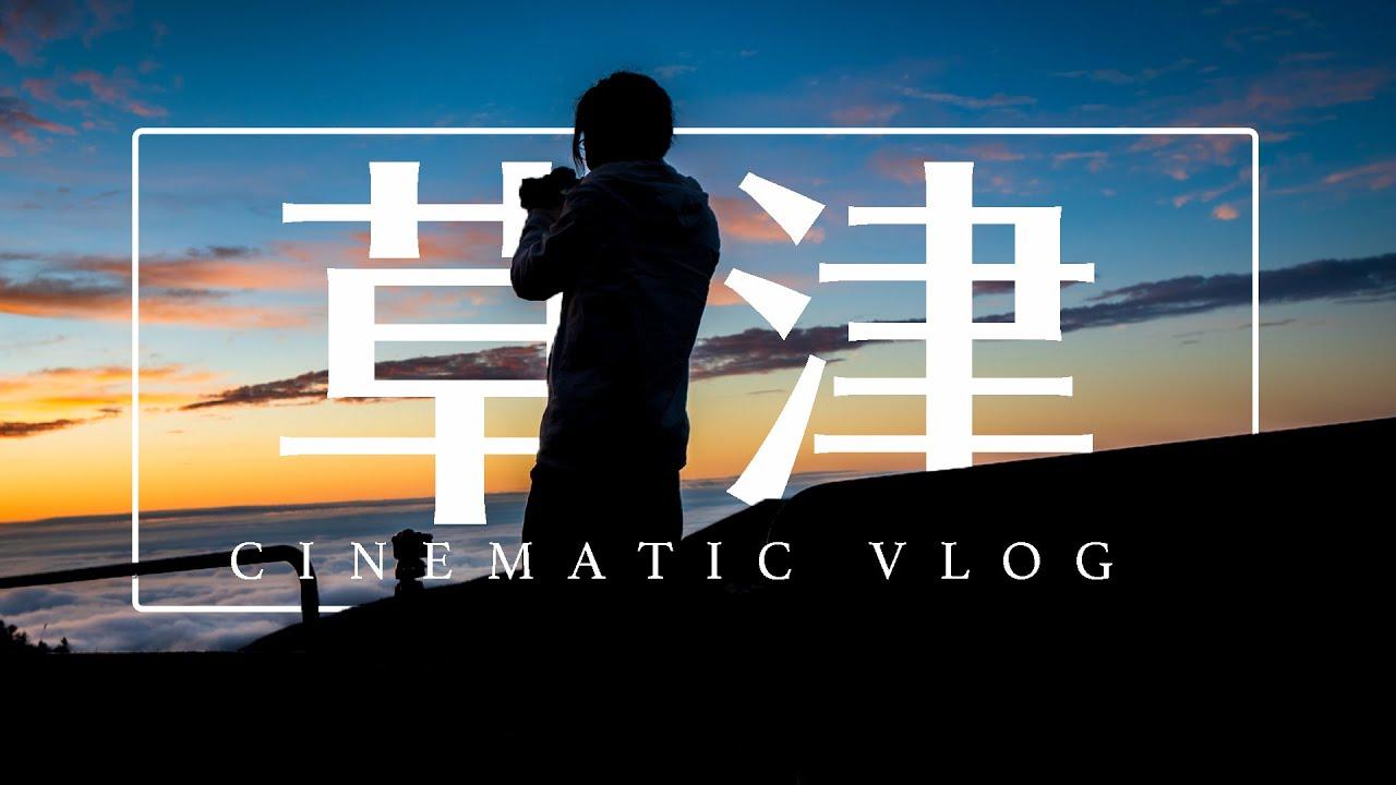 【草津温泉】草津観光をシネマティックに。Kusatsu Onsen,JAPAN -Autumn- CINEMATIC VLOG shot on SONYα6400