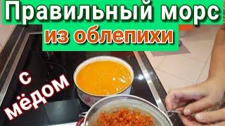 Как приготовить Морс из облепихи с медом.