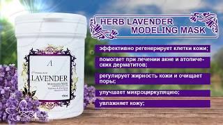 Альгинатная маска Anskin с лавандой - Herb Lavender Modeling Mask Anskin