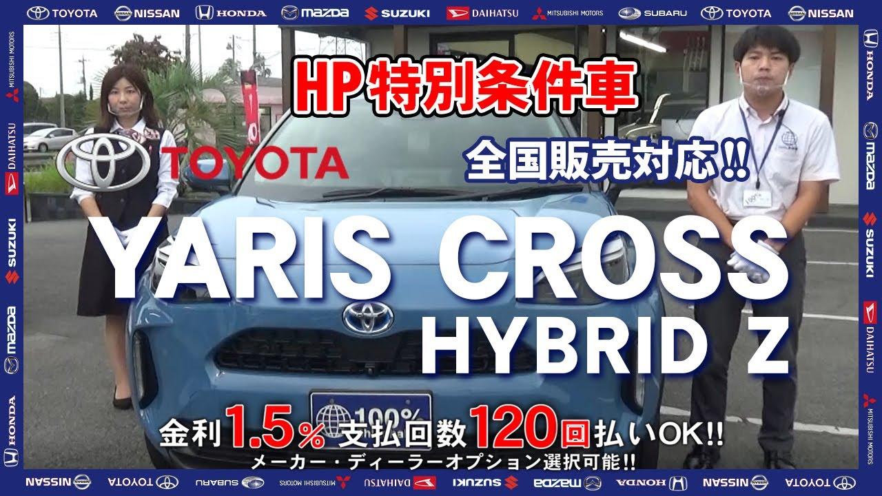【新車情報】超人気!ヤリスクロスのオプション、トヨタ チームメイト機能を実際に試してみました。【100%新車館】