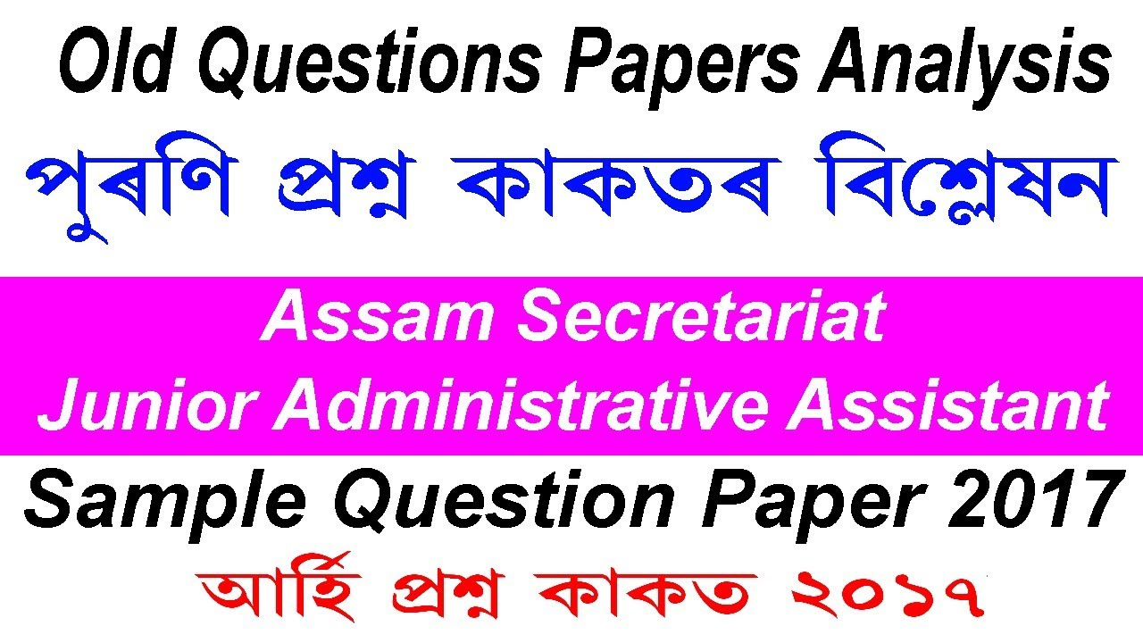 Assam secretariat junior administrative assistant sample question assam secretariat junior administrative assistant sample question paper solve 2017 part 2 yadclub Choice Image