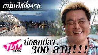 บ่อตกปลา 300 ล้าน!!! :: ตุ้ม ตกปลา พาไปดู บ่อหนุ่มฟิชชิ่ง456 ของพี่หนุ่ม บ่อใหม่มูลค่า 300 ล้านบาท!!