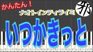 チャンネル登録よろしくお願いします。 http://www.youtube.com/c/邪道ピアノ <<<マイチャンネルです 広瀬すずが出演しているcmソングです^^...