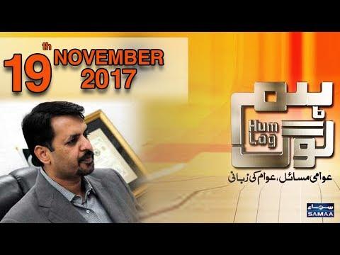 Hum Log | SAMAA TV | 19 Nov 2017