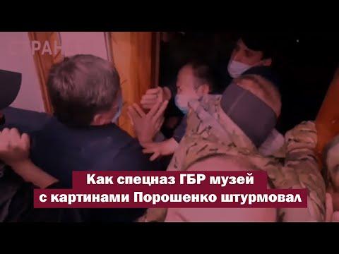 Как спецназ ГБР музей с картинами Порошенко штурмовал