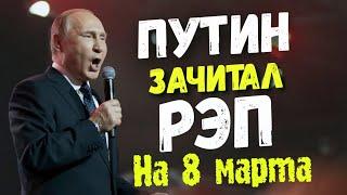 Поздравление с 8 марта. Путин читает РЭП. Только на этом канале впервые