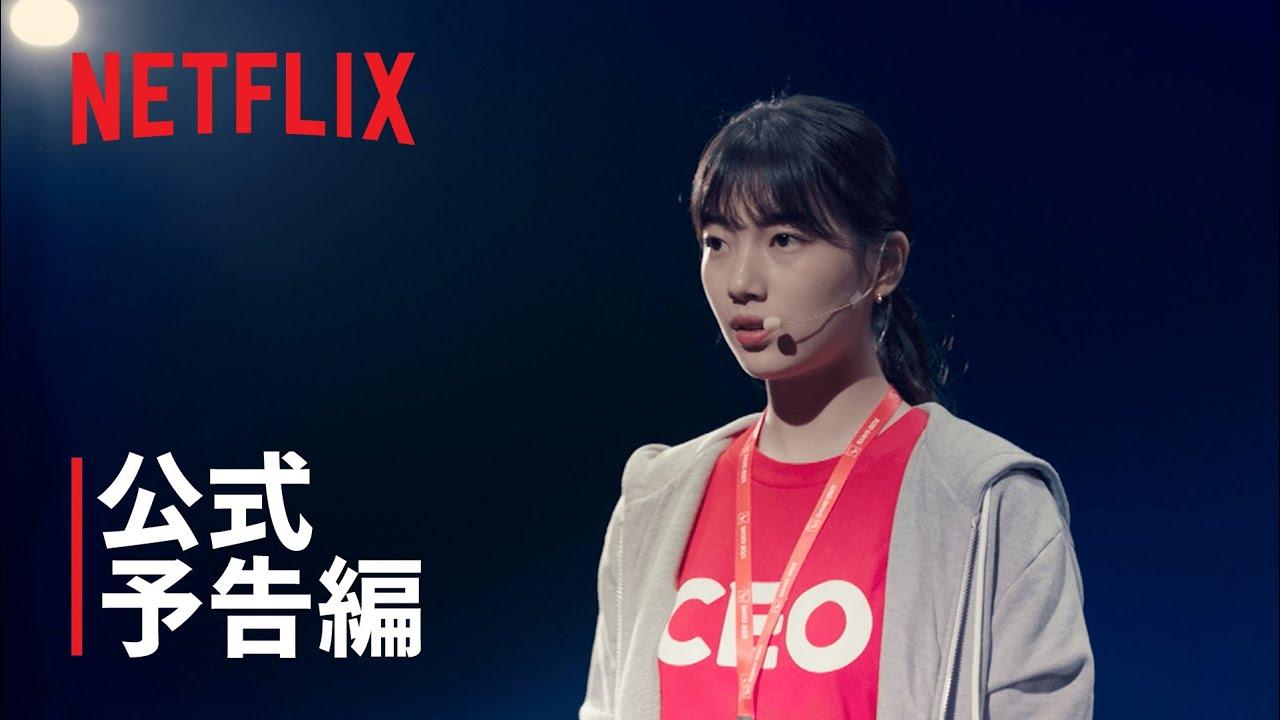 『スタートアップ: 夢の扉』   メイン予告編   Netflix