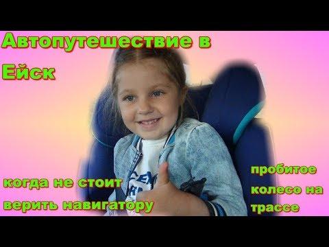 Москва- Ейск М4 Дон.Объезд пробки в Лосево или когда не следует верить навигатору
