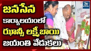 Rani Lakshmi Bai Jayanti Celebrations at JanaSena Party Office | JanaSena Veera Mahila | New Waves.mp3
