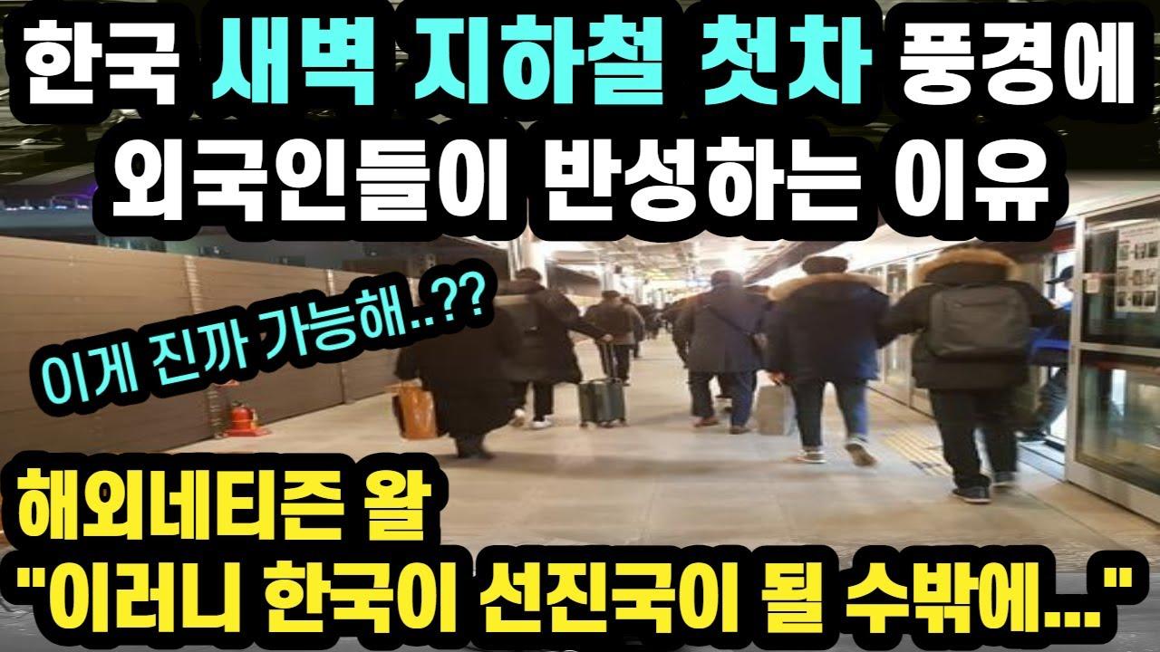 """""""이러니 한국이 선진국이 될 수밖에..."""" 한국 새벽 지하철 첫차 풍경에 외국인들이 반성하는 이유 [해외반응]"""