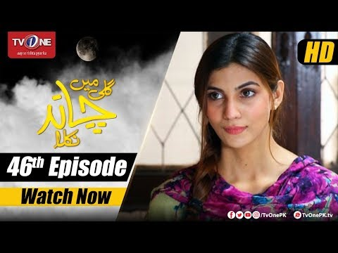 Gali Mein Chand Nikla | Episode 46 | TV One Drama | 6 February 2018