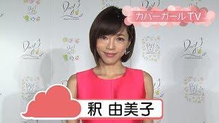 本日は釈由美子さんに「雑誌の読み方」について聞いて来ました。 普段、...