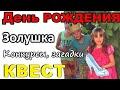 Сценарий, конкурсы на ДЕНЬ РОЖДЕНИЯ 4-7 лет для девочки.Золушка КВЕСТ.