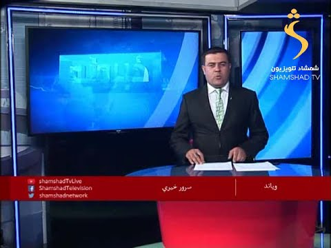 30/05/2016 SHAMSHA TV Pashto news : د...