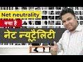 [what is the net neutrality in Hindi]  क्या है नेट न्यूट्रैलिटी