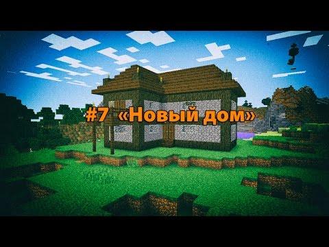 Выживание в Minecraft 1.10.2 #7 [Новый дом] - Видео из Майнкрафт (Minecraft)
