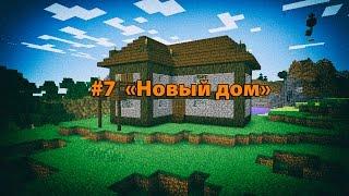 Выживание в Minecraft 1.10.2 #7 [Новый дом]