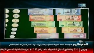 مؤسسة النقد العربى السعودية تطرح إصدارات نقدية جديدة نهاية العام