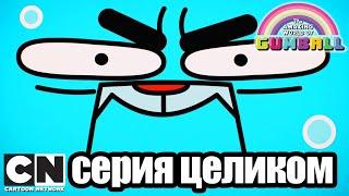Гамбола | Гнездо + Добрые баллы (серия целиком) | Cartoon Network