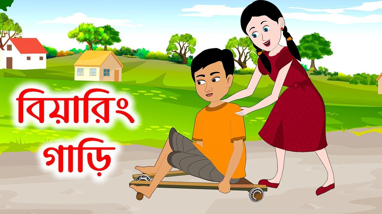 বিয়ারিং গাড়ি | Bearing Gari | Bangla Cartoon Golpo | Bengali Morel Stories | ধাঁধা Point