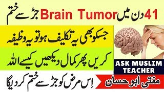 Wazifa for Brain Tumor - Brain Tumor ka ilaj - Brain Tumor Treatment - Brain Tumor ka Rohani ilaj