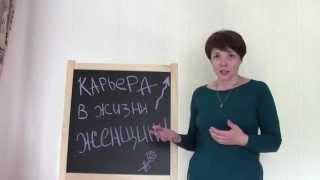 видео Карьера в жизни женщины